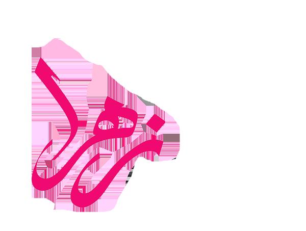 شرکت گلاب زهرا